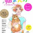 猫まんが集めたアンソロに、槇村さとる・桜沢エリカ・深谷かほる・ほしよりこら