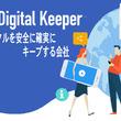 「デジタルキーピング? デジタル終活ってなに?」~新たなデジタル終活支援のオンラインサービスDigital Keeper~9月リリースに向けて事前告知サイトを開設