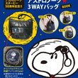 『アストロノーツスヌーピー50周年記念!! SNOOPYのアストロノーツ☆3WAYバッグBOOK』大好評発売中!