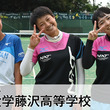 【2019年高校総体】日本大学藤沢高等学校 ソフトテニス部