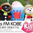 六甲山カンツリーハウス 「真夏の雪まつり Kiss FM KOBE DAY」 8月24日(土)開催決定!