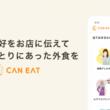 食物アレルギー保持者やベジタリアンも安心して外食できる世界に!「CAN EAT(キャンイート)」α版をリリース