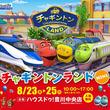 フジテレビ系の大人気鉄道CGアニメ「チャギントン」のイベント 『チャギントンランドMINI IN ハウスドゥ!豊川中央店』が 8月23日(金)~8月25日(日)の期間限定で開催