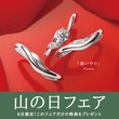 """『ゆびわ言葉(R)』で結婚指輪選び!""""山の日""""フェアを開催致します。"""
