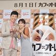 高橋愛が夫・あべこうじの「あいうえお作文」で感涙!初共演動画も公開