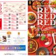 """真夏の真っ赤なグルメが集結!""""RED RED RED Carnival!"""" 8月1日より開催"""