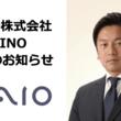 VAIO株式会社のChief Innovation Officer(CINO)就任のお知らせ