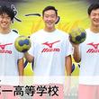 【2019年高校総体】関東第一高等学校 男子ハンドボール部