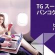 タイ国際航空、「TGスーパーディール プレミアム バンコク2名様以上運賃」を発売