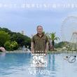 「西日本最大なのに認知率10%」 姫路セントラルパーク、プール施設の自虐広告を展開