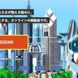 AIチャットボットでいつでもどこでも経営相談 「E-SODAN(イーソーダン)」新機能をリリース