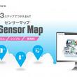 アジュールパワー オフィス環境を簡単にセンシングできる「センサーマップ」の提供で、NTTドコモ、レンジャーシステムズと提携