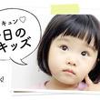 【今日のキッズ】彩葉(いろは)ちゃん・2歳