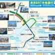 「東京BRT」本格運行へ京成バスが新会社設立 臨海部と都心部を連節バスで結ぶ