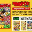 人気の「スーパーマリオメーカー 2」で使える・役立つ情報満載! 付録も盛りだくさんの子ども向けゲーム情報誌 『てれびげーむマガジン September 2019』 8月1日発売!