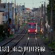【鉄道風景】東急世田谷線