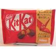 「キットカット」外袋を紙に変更、プラスチックごみの課題解決目指す/ネスレ日本