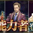 【クロノマギア】「オメガ」「デュランダルフ」「マリウス」3人の能力者を追加!総勢16人に!