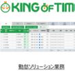 勤怠管理システム「KING OF TIME」が働き方改革アプリ「cyzen(サイゼン)」とAPIによるデータ連携を開始