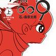 """石ノ森章太郎「サイボーグ009」雑誌掲載時の通りに復元した""""再現版""""発売"""