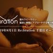 ドライヘッドスパ専門店 脳セラピーサロンRe:bration 千葉店を京成千葉中央駅にオープン!