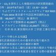 【セミナーご案内】CO2を原料とした樹脂材料の研究開発動向 8月30日(金)開催 主催:(株)シーエムシー・リサーチ