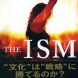 創業者の引退後、ブラック企業と化した会社に反旗を翻した主人公の運命は? 珠玉のビジネスエンターテイメント誕生!『THE ISM』2019年8月2日発売!