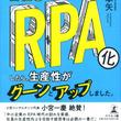 手探りの情報収集から業者選定 導入による圧倒的効果まで 今話題のRPA、中小企業で導入したらこうなった!『小さな会社が自社をRPA化したら、生産性がグーンとアップしました。』2019年8月2日発売!
