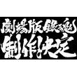 アニメ「銀魂」の最新作は劇場版!スクリーンで描かれる天下無敵のエンターテイメントに期待せよ!