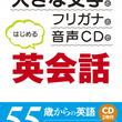 55歳からはじめる英会話は「見やすい・聴きやすい・わかりやすい」が大切。 『CD2枚付 大きな文字とフリガナと音声CDではじめる英会話』7月15日発売