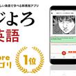『ビジよろ英語』がApp Store教育カテゴリで1位を獲得!