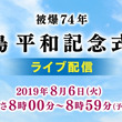 ネット同時配信が決定!「被爆74年 広島 平和記念式典」をライブ配信!