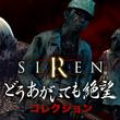 「SIREN-どうあがいても絶望コレクション-」9月に販売決定!