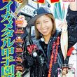 巻頭特集は「イカメタル甲子園」開幕 釣り専門タブロイド紙「釣りズバッと関西」最新号、8月2日発売
