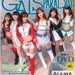 「GALS PARADISE(ギャルズパラダイス)」愛読月間キャンペーン!【2019年8月】