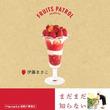 書籍『フルーツパトロール』の重版を記念をして、公式インスタグラムでキャンペーン開催!フルーツ写真投稿で、掲載のジャムを10名様にプレゼント!!