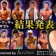 日本一カッコいいマッチョを決める「ミスターマッチョコンテスト」のTwitter企画「#筋肉変身」のグランプリが決定!