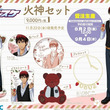 苺をテーマに描き下ろし!TVアニメ『黒子のバスケ』より、火神大我のセット商品が登場!