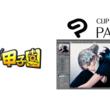 セルシスが「まんが甲子園」に協賛-CLIP STUDIO PAINTで高校生のデジタル創作を支援-