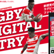 ~ラグビーを誰もが楽しめるスポーツに~新感覚ラグビーアプリ「リポビタンD presents RUGBY DIGITAL TRY」8月1日(木)から配信スタート!