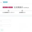 全国初 大阪府四條畷市が「Graffer(R) 電子申請」を導入住民票の写し交付請求のオンライン受付に係る実証実験を開始