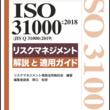 【新刊書籍】JIS Q 31000 リスクマネジメント―指針 の9年ぶりの改正に伴い、新刊書籍2点を発行いたしました。
