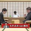 大平武洋六段が1日2勝 3回戦進出/将棋・朝日杯将棋オープン戦一次予選