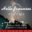 日本海沿線の自治体8市と企業及び団体94社が参加する日本海縦断観光ルート・プロジェクト推進協議会は、野外映画祭「Hello Japanseaシネマ」の第1回目を佐渡市において8月16日~18日に開催。