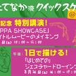 《出版記念 @ 福岡》「ユーリ!!! on ICE」「ゾンビランドサガ」「MAPPA SHOWCASE」など、数々の作品で活躍するベテランアニメーター 立中順平 氏が、福岡で出版記念イベントを開催!