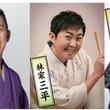 【リーガロイヤルホテル広島】「落語界を代表する噺家」と「落語会期待の星」の三人による豪華競演が実現!日本の伝統話芸を楽しむ『昼席ランチ落語会』