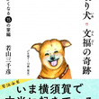 いま、横須賀で起きている奇跡が一冊に。