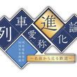 200点以上のヘッドマークなどを一挙大公開 京都鉄道博物館「列車愛称進化論~名前から見る鉄道~」 9/21~