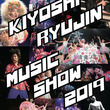 清竜人の音楽舞台「MUSIC SHOW」にでんぱ組.inc相沢梨紗と上坂すみれが出演
