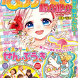講談社「なかよし」9月号が、8月3日(土)発売!
